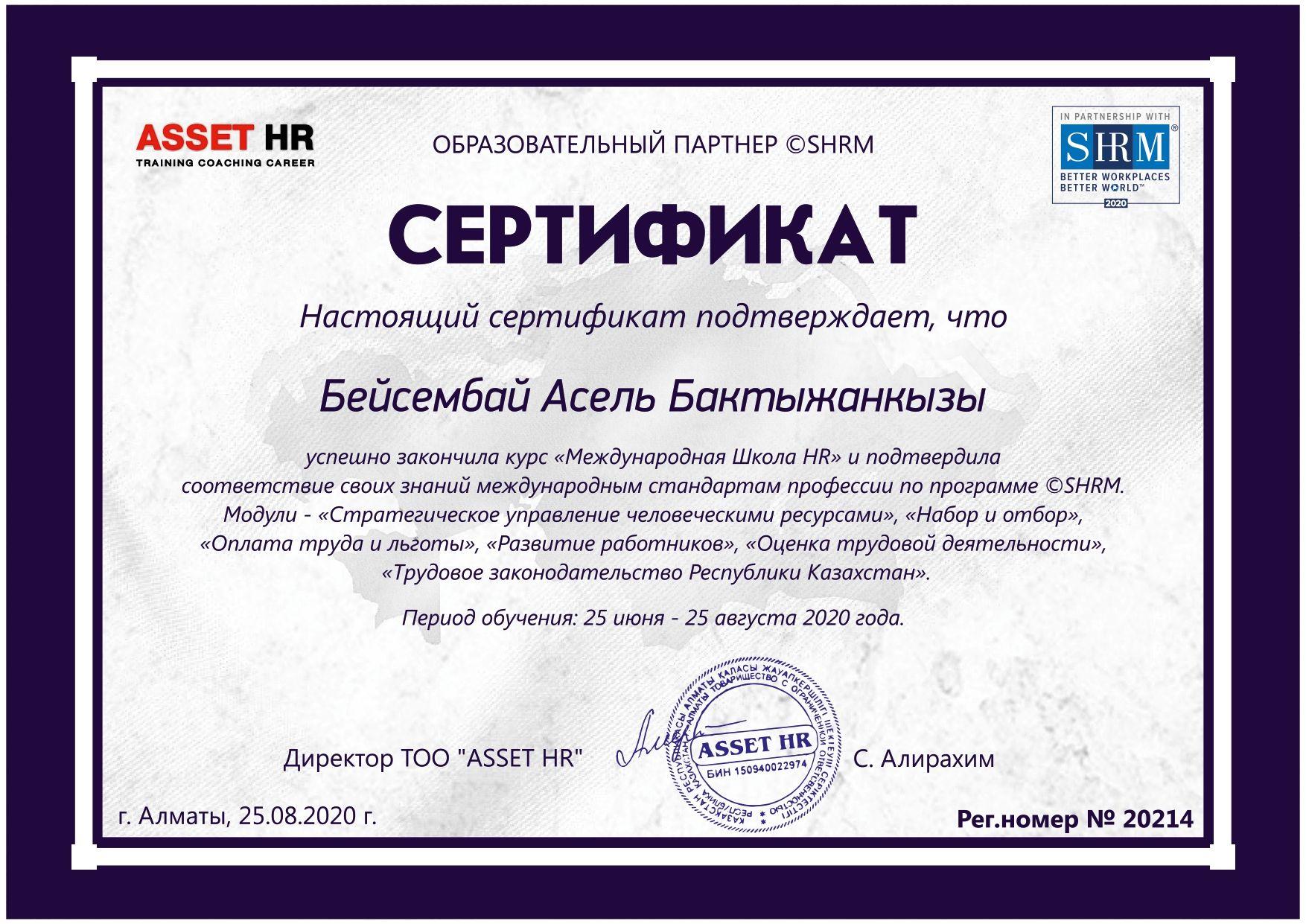 sertifikat-hr (3)
